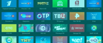 ТВ на твоем Android